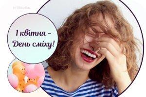 День сміху