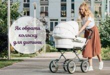 Коляски для дітей: 7 важливих характеристик, які варто врахувати перед покупкою