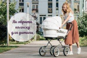 коляски для дітей