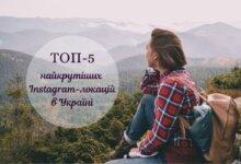 Найпопулярніші місця для Instagram-туризму в Україні