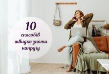 Ви повинні знати про ці методи релаксації: 10 способів швидко зняти напругу