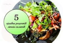 Час готувати літні салати! 5 небанальних і цікавих рецептів