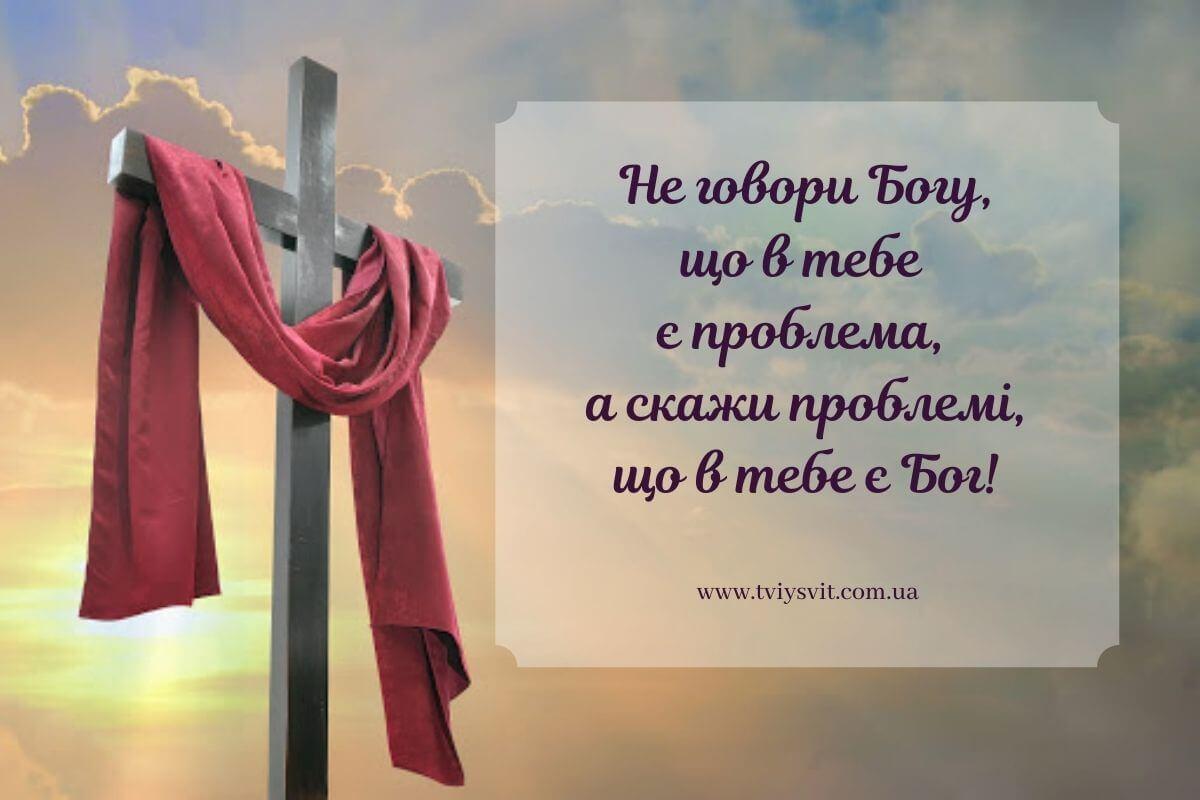 Християнські цитати картинки