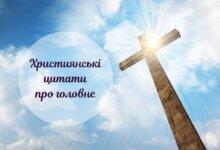 Християнські цитати та вислови українською: про любов, життя та Слово Боже