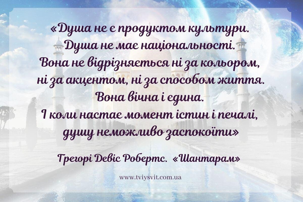 Шантарам українською