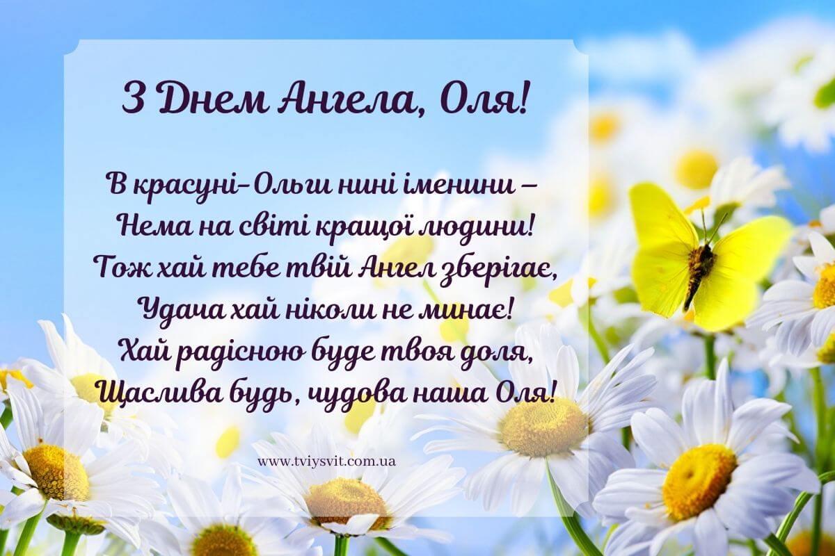 День ангела Ольги привітання