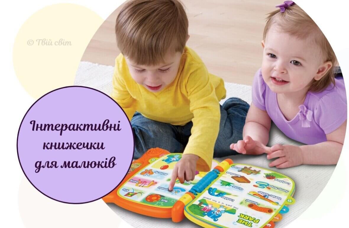інтерактивні книжки для дітей