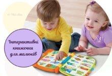 Що таке інтерактивні книжки та які обрати для ваших дітей