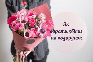 квіти на подарунок