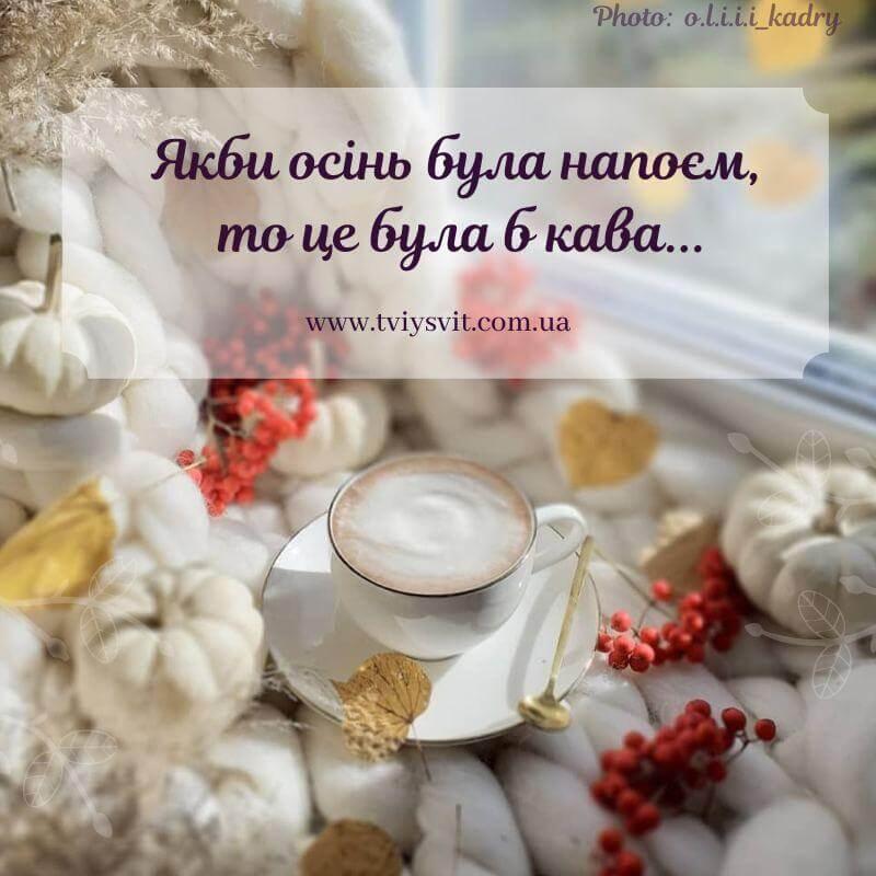 вислови про каву і осінь