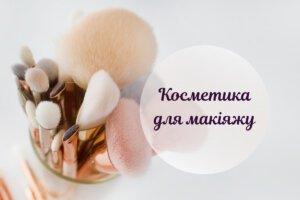 як підібрати косметику для макіяжу