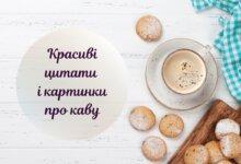 Цитати про каву: влучні вислови, роздуми і картинки на усі випадки життя