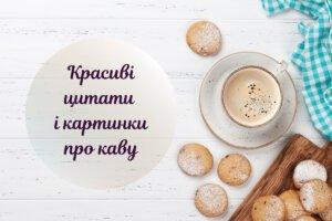 цитати про каву