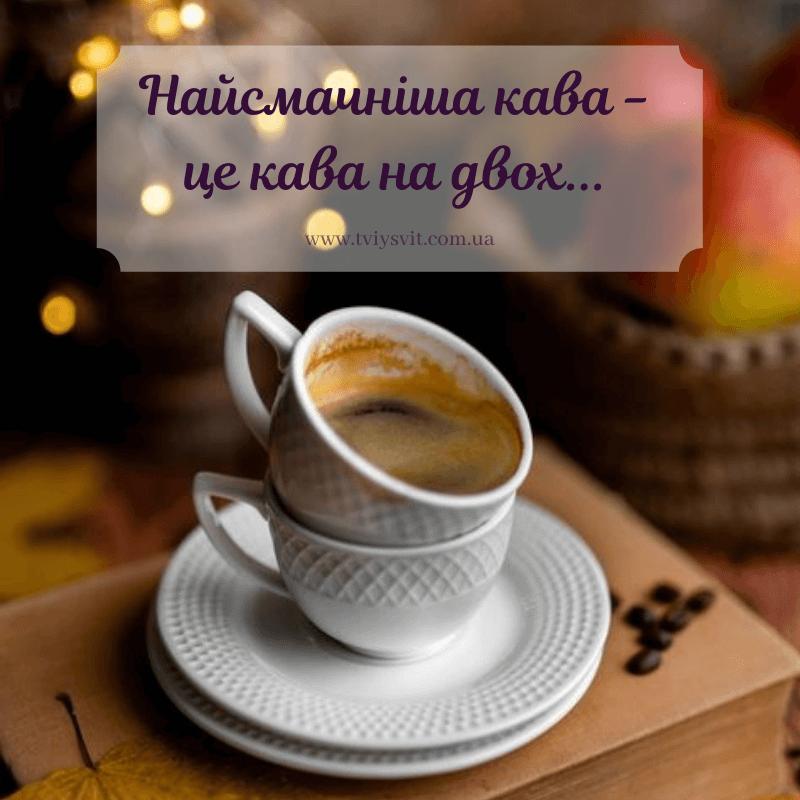 цитата про каву