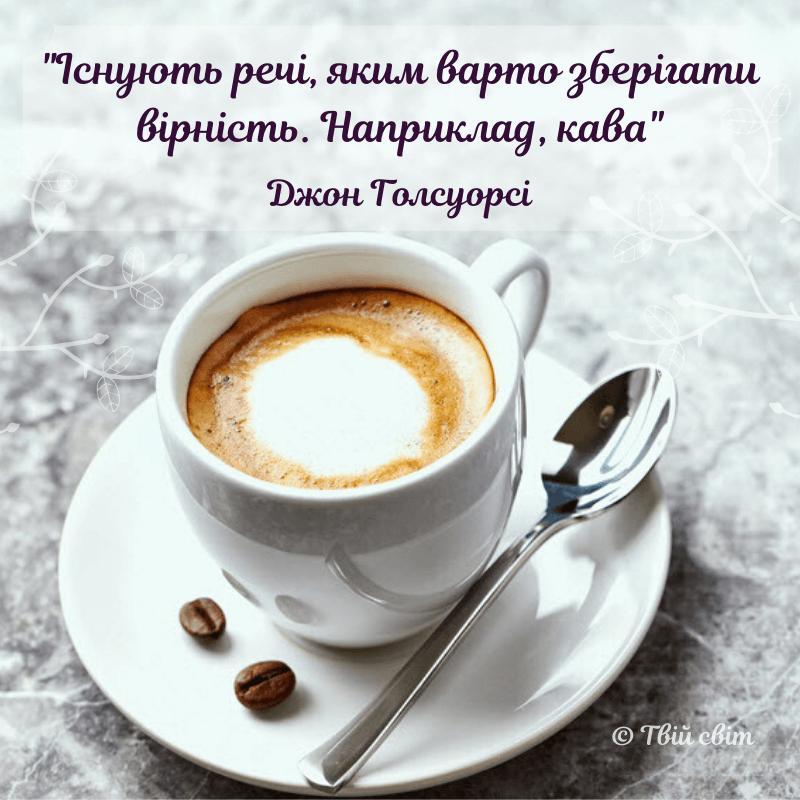 кава, картинки про каву