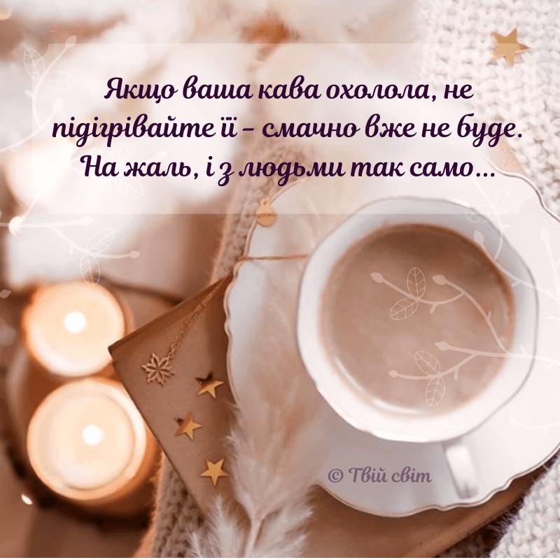 цитати українською про каву