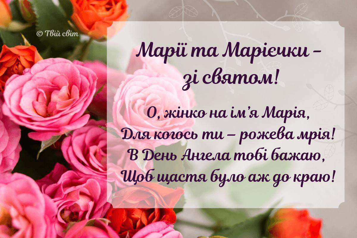 вітання з іменинами Марії