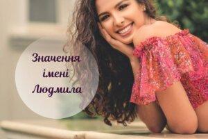 День ангела Людмили