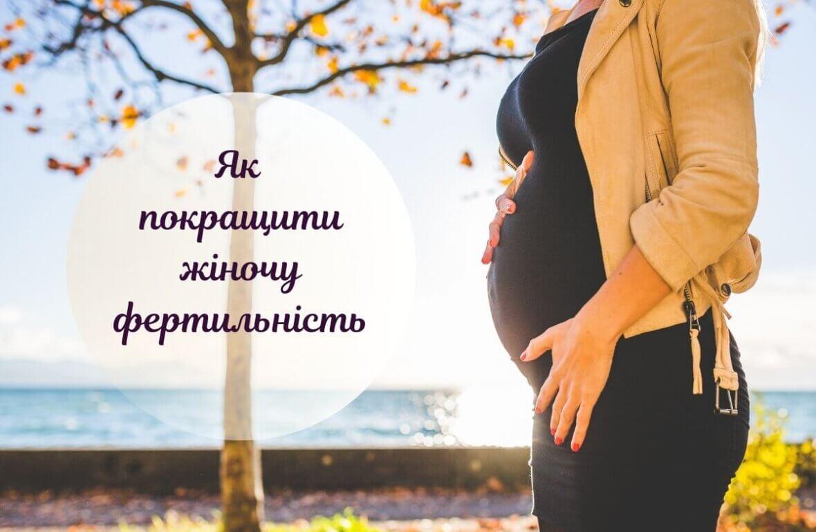 що таке фертильність