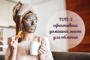 Маски для обличчя в домашніх умовах