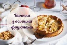 Неймовірно смачна випічка: рецепти з ароматом осені
