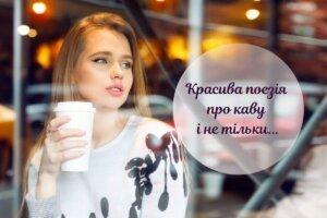 вірші про каву