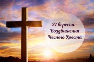 Воздвиження чесного хреста