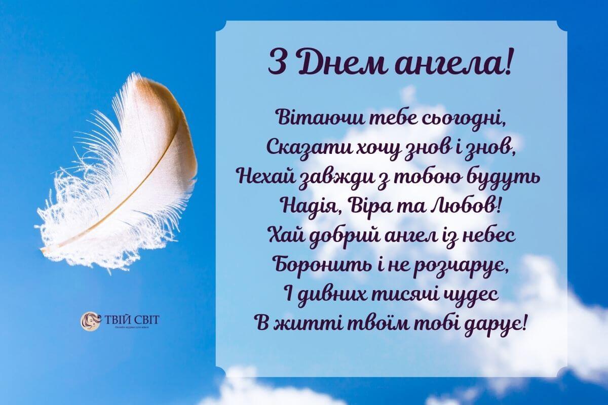 з днем ангела листівки