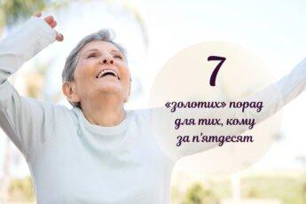 як зберегти здоров'я після п'ятдесяти